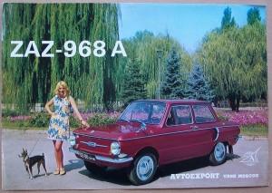 Reprodução de propaganda de carro da antiga União Soviética.